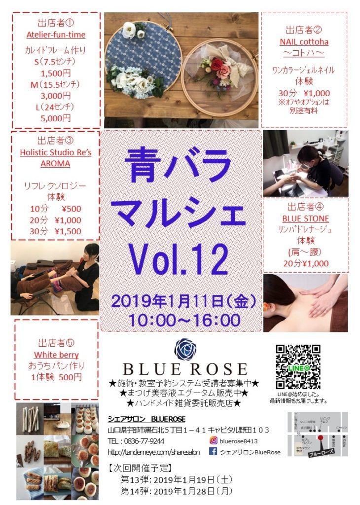 青バラマルシェVol.12 チラシ